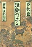 涅槃の王〈2〉神獣変化 蛇魔(ヴリトラ)編・霊水(アムリタ)編 (祥伝社文庫)