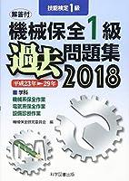 技能検定機械保全1級過去問題集〈2018〉