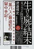 創 (つくる) 2014年 11月号 [雑誌] 画像