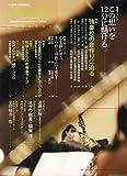 吹奏楽の星 2018年度版 第66回全日本吹奏楽コンクール総集編 (アサヒオリジナル) 画像