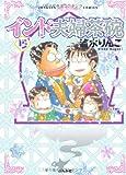 インド夫婦茶碗 (15) (ぶんか社コミックス)