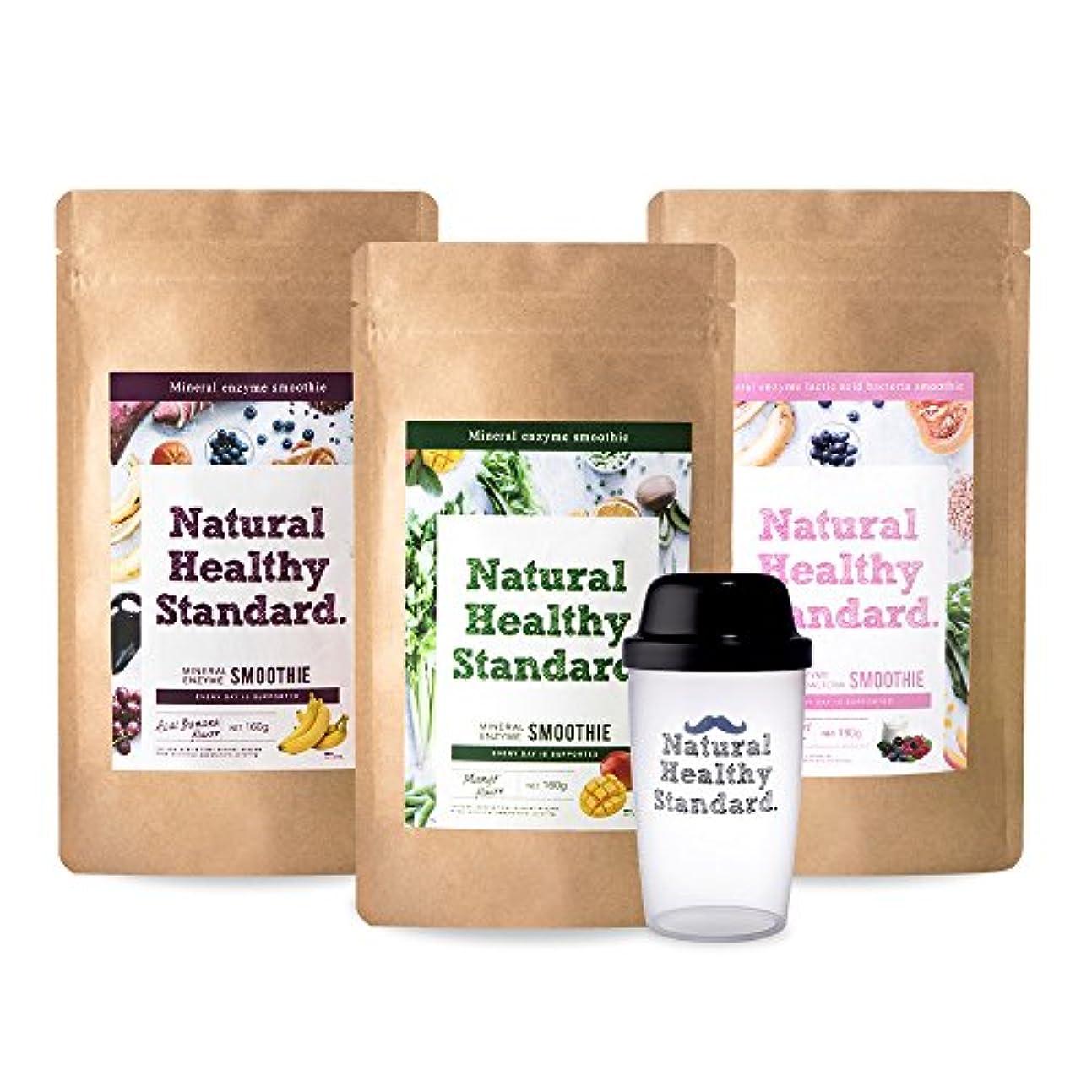 すき白いここにNatural Healthy Standard. 選べるスムージー3袋セット マンゴー アサイーバナナ 乳酸菌ベリーヨーグルト 160g×3袋
