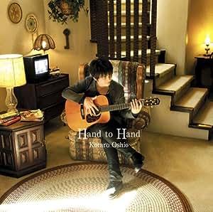 Hand to Hand(期間生産限定盤)(DVD付)