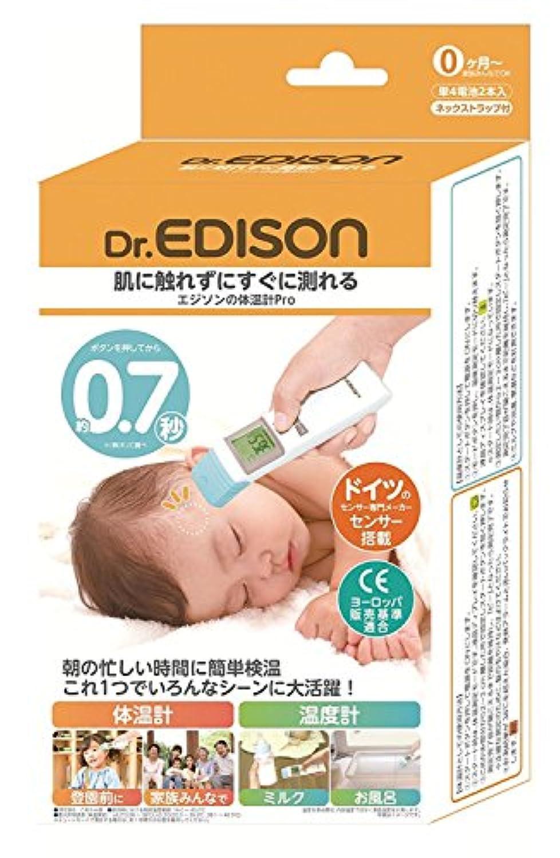 エジソンの体温計 Pro