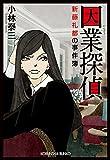 因業探偵: 新藤礼都の事件簿 (光文社文庫)