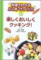 料理でわかるふしぎ・びっくり!?〈第2巻〉楽しくおいしくクッキング!