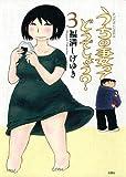 うちの妻ってどうでしょう?(3)ーアクションコミックス