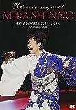 30th anniversary MIKA SHINNO 神野美伽30周年記念リサイ...[DVD]