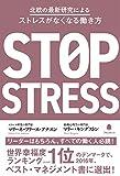 北欧の最新研究によるストレスがなくなる働き方