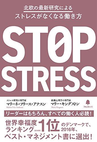 北欧の最新研究によるストレスがなくなる働き方の詳細を見る