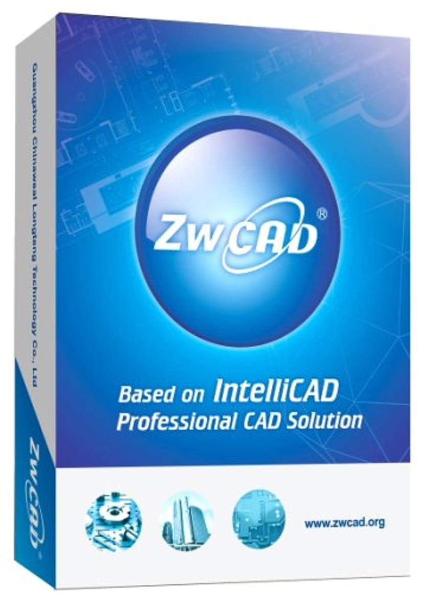 扇動する有害飼料ZwCAD2007 PLUS