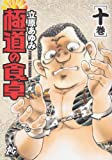 極道の食卓 10巻 (プレイコミックシリーズ)