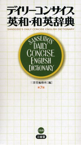 デイリーコンサイス英和・和英辞典