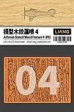リアンモデル エアブラシ用木目テクスチャステンシル4 1/35・1/48・1/72 ミニチュア用ツール LIANG-0304