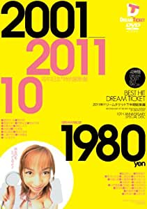 BEST HIT DREAM TICKET 2011年ドリームチケット下半期総集編 10周年記念盤 THE4時間 2011年下半期・出演女優+年度別Best1女優 [DVD]