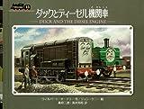 ダックとディーゼル機関車 (ミニ新装版 汽車のえほん)
