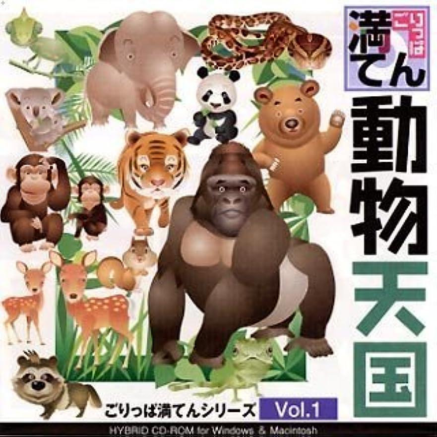 半島カエル透けるごりっぱ満てんシリーズ Vol.1「ごりっぱ動物天国」