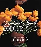 ジェーン・パッカーのCOLOURアレンジ ―おしゃれな色の花束