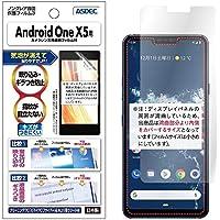 ASDEC アスデック Android One X5 フィルム ノングレアフィルム3 ・防指紋・気泡消失・映り込み防止・キズ防止・アンチグレア マット・日本製 NGB-AOX5 (Android One X5 / マットフィルム)