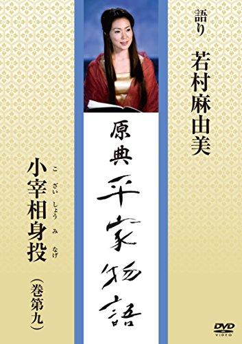 原典 平家物語 70 小宰相身投 (こざいしょうみなげ) [DVD]