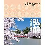 ことりっぷ 弘前 津軽・白神山地 (旅行ガイド)