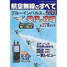 航空無線のすべて2019 三才ムック Vol.1007