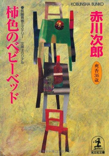 柿色のベビーベッド (光文社文庫)の詳細を見る