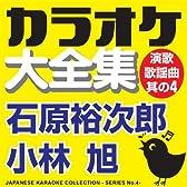どんでん (オリジナル歌手:小林 旭)