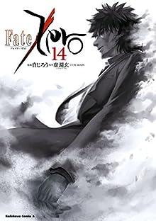 [真じろうx虚淵玄xTYPE-MOON] Fate/Zero -フェイト/ゼロ- 第01-14巻