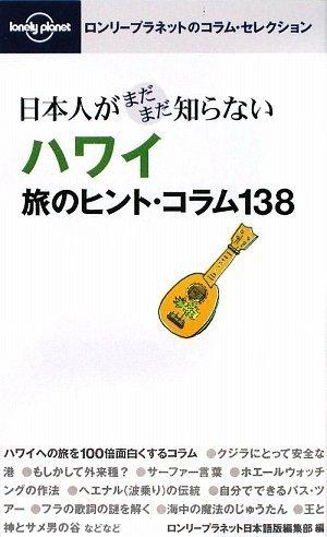 日本人がまだまだ知らないハワイ 旅のヒント・コラム138 (ロンリープラネットのコラム・セレクション)