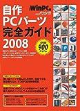 自作PCパーツ完全ガイド2008 (日経BPパソコンベストムック)