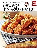 小林カツ代の永久不滅レシピ101 ― 残したい、伝えたい、簡単おいしいレシピ決定版! (実用No.1シリーズ)