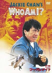 WHO AM I ? [DVD]