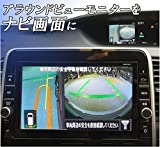 C27 セレナ アラウンドビュー モニターをナビ画面に 映像 純正ナビ MM517D-L MM516D-LMM317D-W MM316D-W