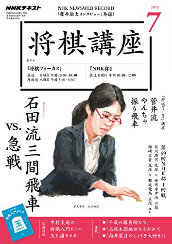 NHK 将棋講座 2019年 7月号 [雑誌] (NHKテキスト)