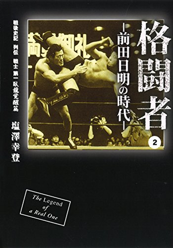 格闘者 前田日明の時代 2