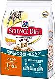 サイエンス・ダイエット インドアキャット アダルト チキン 成猫用 2.8kg