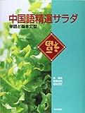 中国語精選サラダ ―単語と基本文型― CD付