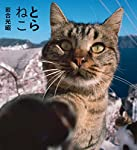 とらねこ (IWAGO'S BOOK)