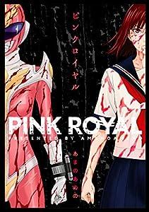 【分冊版】ピンクロイヤル 2巻 表紙画像