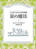 夏の魔法: ペンダーウィックの四姉妹 (Sunnyside Books)