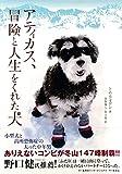 アティカス、冒険と人生をくれた犬 (集英社インターナショナル)