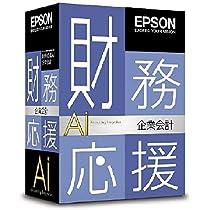 【旧商品】財務応援Ai企業会計 | Ver.5.0 | ネットワーク版 3ユーザー