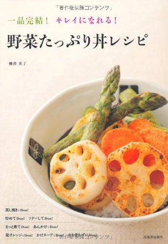 野菜たっぷり丼レシピ---一品完結! キレイになれる!の詳細を見る