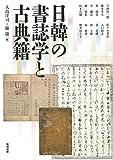 日韓の書誌学と古典籍 (アジア遊学 184)