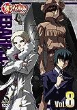 鉄のラインバレル Vol.8[DVD]