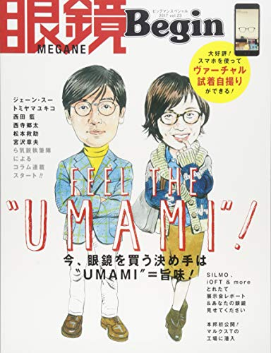 眼鏡Begin vol.23 (BIGMANスペシャル)