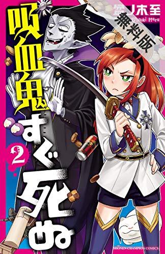 吸血鬼すぐ死ぬ 2【期間限定 無料お試し版】 (少年チャンピオン・コミックス)