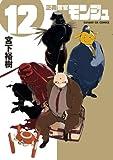 正義警官 モンジュ 12 (サンデーGXコミックス)