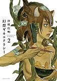 幻想ギネコクラシー 2